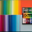 Origami Paper – Tant, 50 Colors