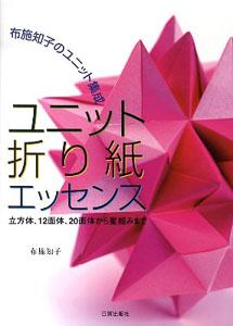 Tomoko Fuse Archives – Origami Tutorials | 300x215